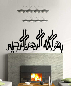 Arabic Bismillah Wall Decal BNS-188