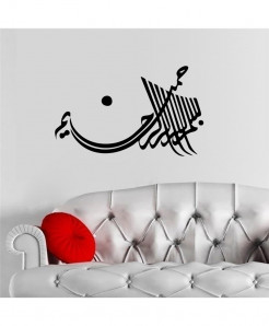Arabic Bismillah Wall Decal BNS-204