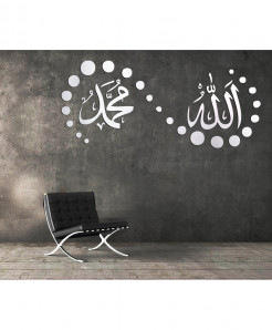 Silver Allah Muhammad Name Design Wall Decal BNS-457