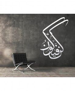 Silver Kun Faya Kun Design Wall Decal BNS-453