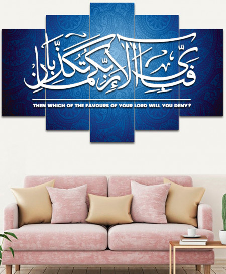 Islamic Dua Canvas Wall Frame SA-37